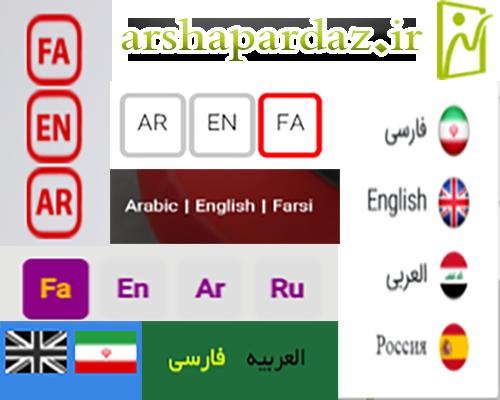 طراحی سایت دو زبانه، سه زبانه ،چهارزبانه و چند زبانه در کاشان