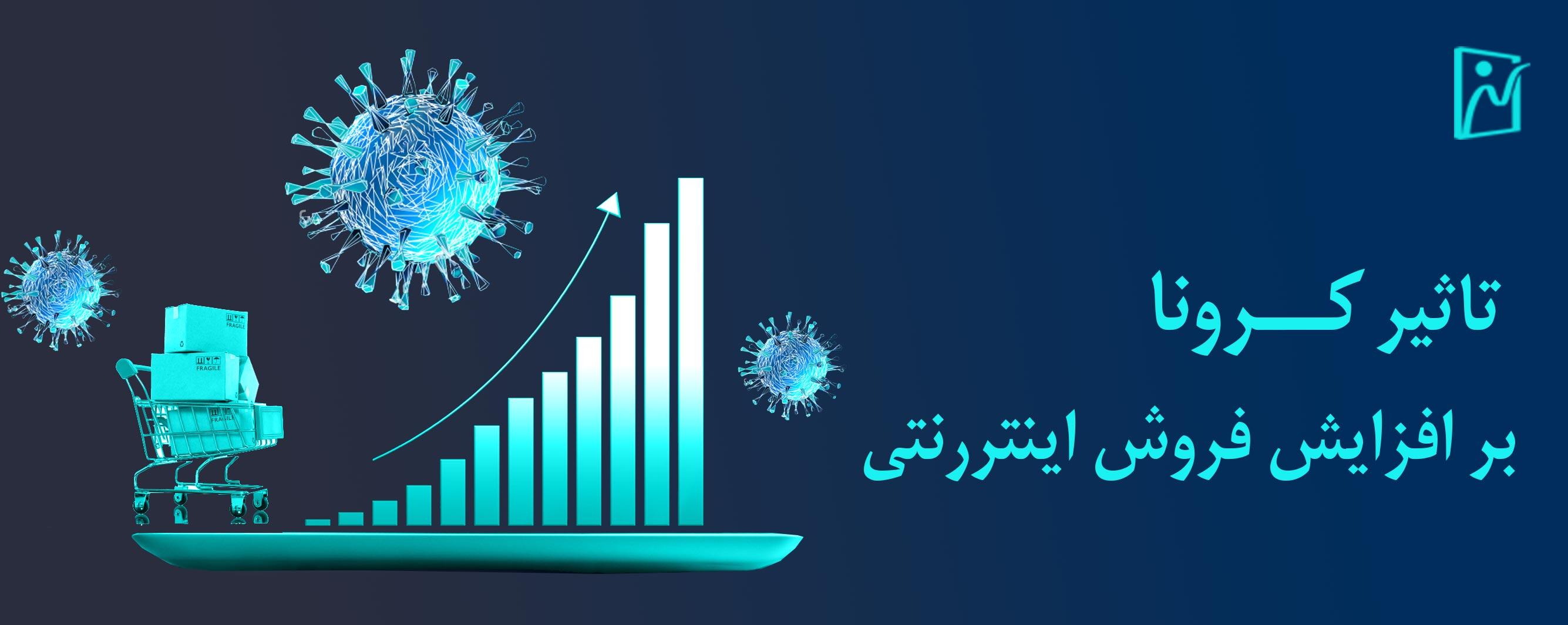 تاثیر ویروس کرونا بر فروش و کسب و کارها و افزایش استفاده از فروشگاه های اینترنتی
