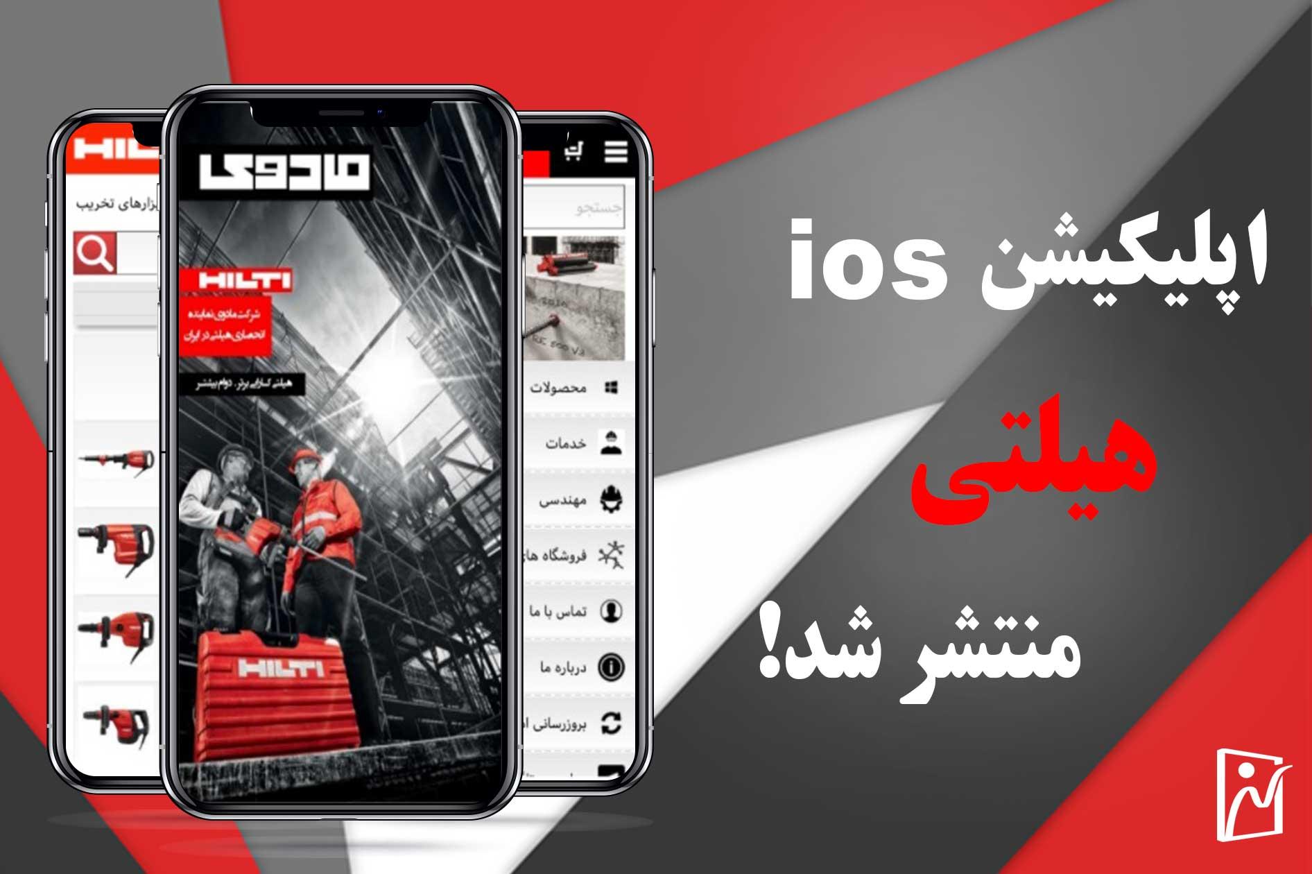 طراحی  و انتشار اپلیکیشن ios فروشگاه هیلتی در کاشان