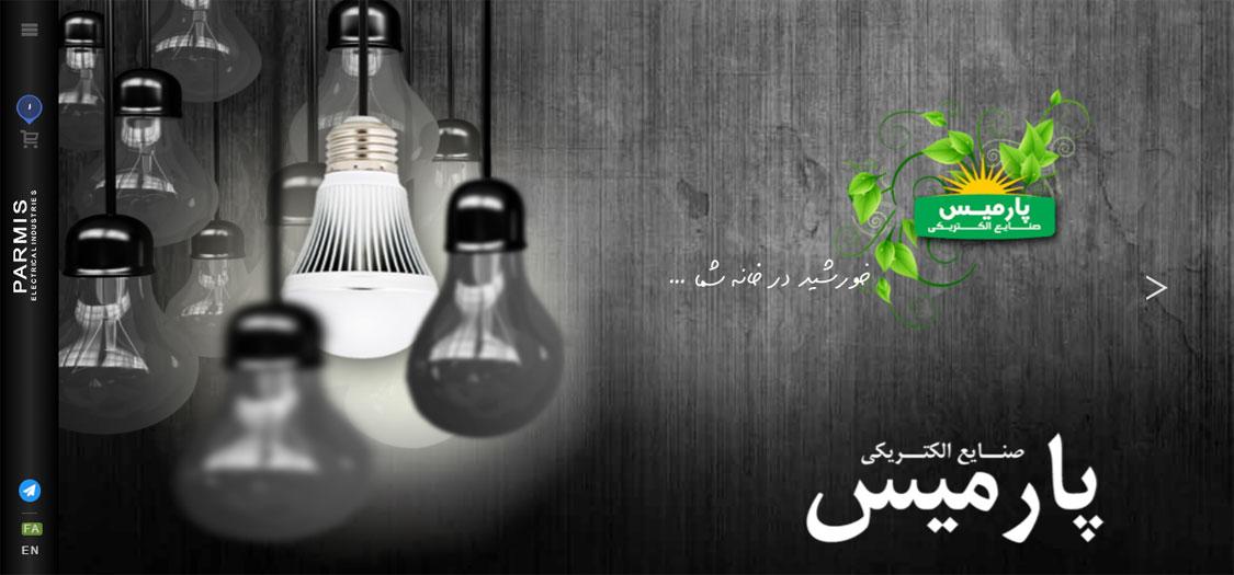 وب سایت صنایع الکتریکی پارمیس