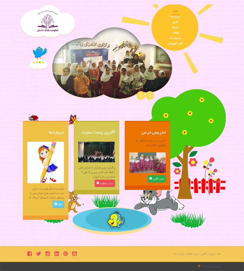 وب سایت دبستان شکوفه های دانش