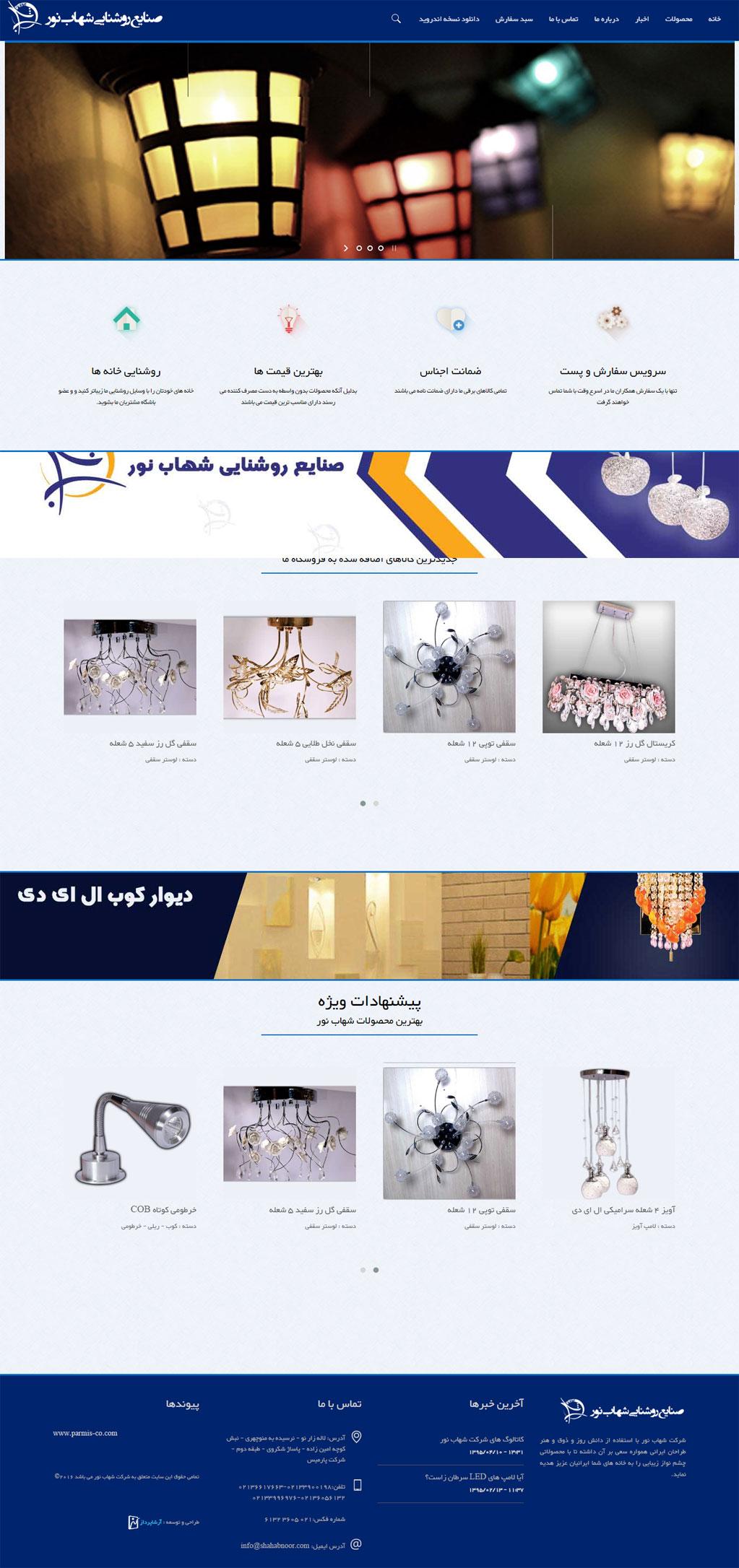 وب سایت فروشگاه آنلاین شهاب نور